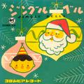 Japanese Jingle Bells