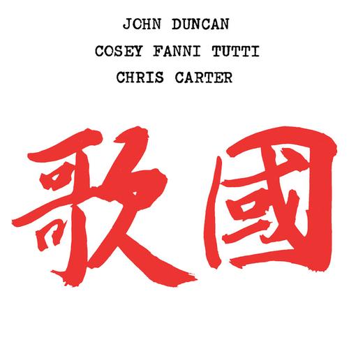 Chris & Cosey and John Duncan - Nicki