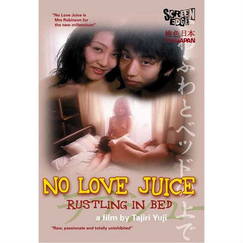 Tajiri Yuji - No Love Juice